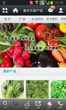 重庆农副产品