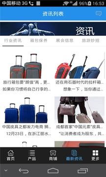 旅游制品网
