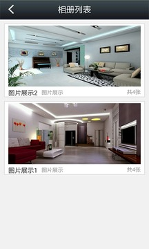 中国二手房交易