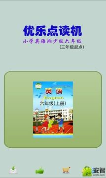 湘少3起6年级-优乐点读机