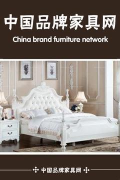 品牌家具网