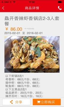 鱻开香辣虾香锅店