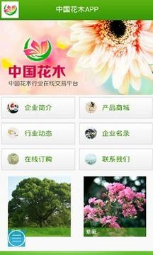 中国花木APP