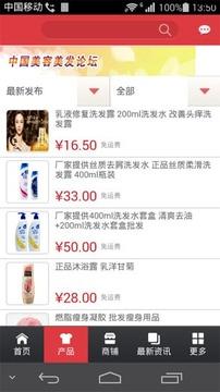 中国美容美发行业平台