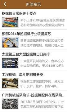 中国挖机配件