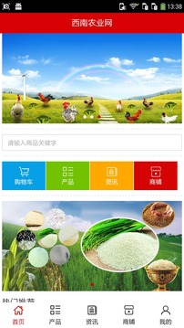 西南农业网