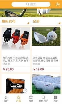 高尔夫用品网