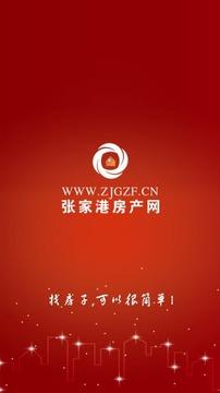 张家港房产网