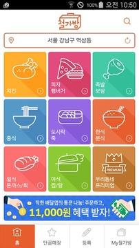 철가방-배달음식(피자,치킨,야식,중국집,필수,추천)