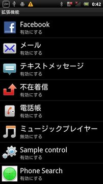Phone Search for SmartWatch