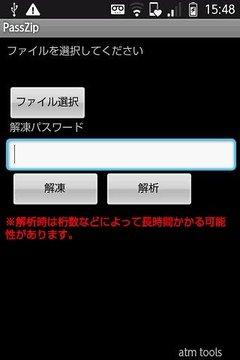 PassZip