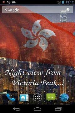 3D香港旗的LWP