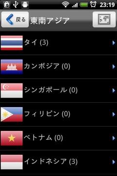 世界地図飞行(国旗コレクション)