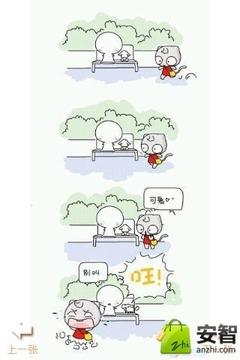 囧星的哩哩漫画第3辑