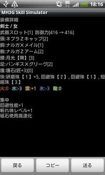 MH3G Skill Simulator