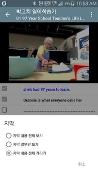 박코치 영어학습기