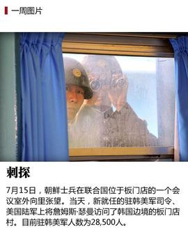 环球视界 2011年7月24日刊
