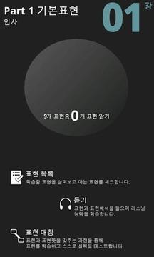 AE 여행 영어회화_맛보기