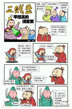 搞笑三贱圣漫画