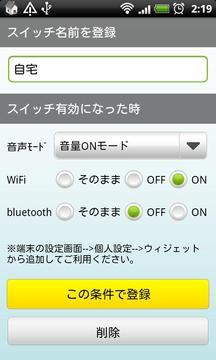 お出かけスイッチLite(マナーモードWiFiBT自动切替)