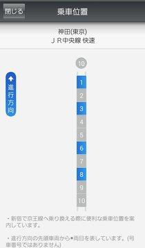 駅探★乗换案内 乗り换え検索・バスを含む时刻表・运行情报