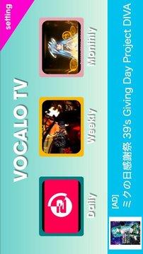 VOCALOID TV