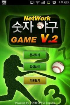 숫자 야구 게임 v2