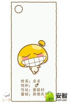 蘑菇点点可爱搞笑漫画一