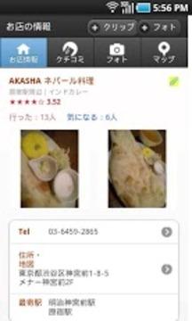 Alike.jp(アライク)