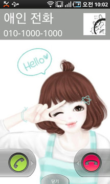 전화화면꾸미기 - 링플레이