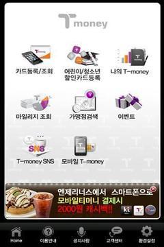 T-money 홈페이지