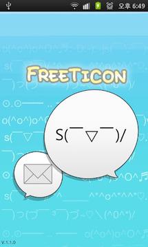 무료문자 - 프리티콘(프리문자+이모티콘)