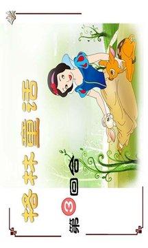格林童话系列图书Pad版(二)