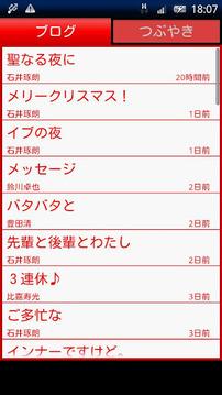 鲤援団-広岛东洋カープ応援アプリ-2013年度版