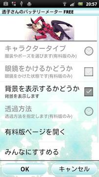 透子さんのバッテリーメーター FREE