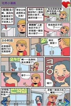宅男小漫画