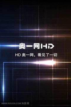 HD奥一网