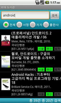 한국외대 도서관