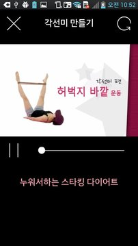 스타킹 다이어트 운동 - 스트레칭