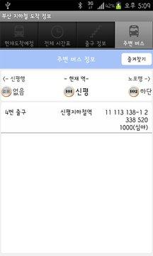 부산 지하철 도착 정보