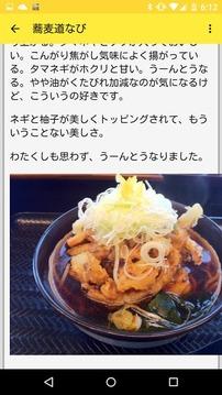 荞麦道なび