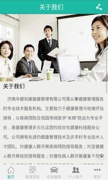 中国健康管理网