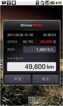 {무료1위,35만이 선택한} -Driver Note