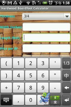 木板尺寸计算器