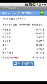 연봉계산기 – SalaryCalculator