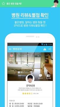 굿닥 - 병원약국찾기, 병원이벤트 모아보기