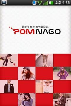 쇼핑몰순위 폼나고(pomnago)