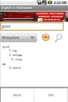 英语-马拉雅拉姆语词典