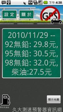 Speed Detector - 台湾