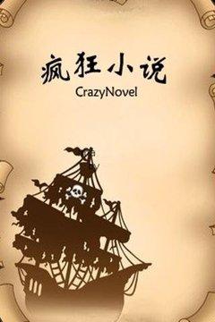 疯狂小说_卫斯理系列